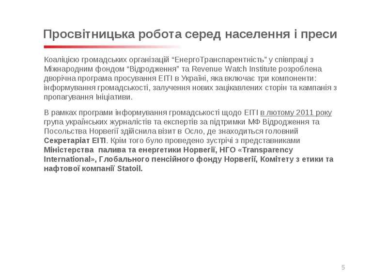 """Коаліцією громадських організацій """"ЕнергоТранспарентність"""" у співпраці з Міжн..."""