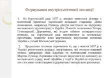 Формування внутріполітичної опозиції 1. На Корсунській раді 1657 р. вперше ви...