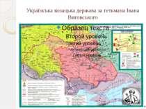 Українська козацька держава за гетьмана Івана Виговського