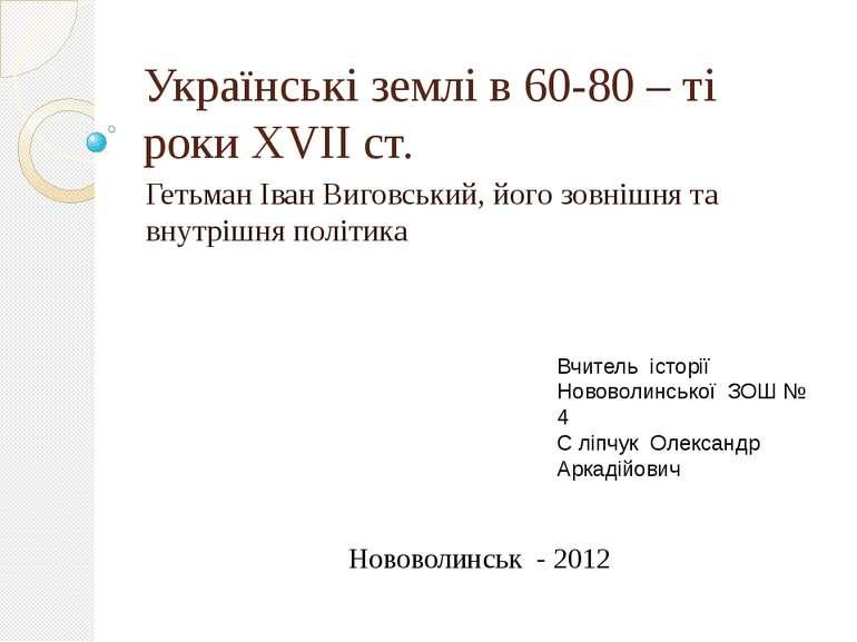 Українські землі в 60-80 – ті роки XVII ст. Гетьман Іван Виговський, його зов...