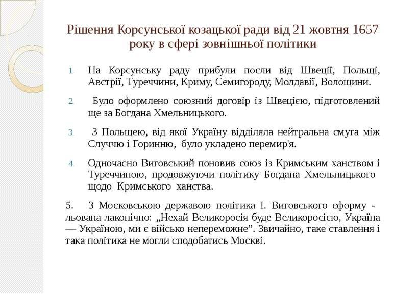 Рішення Корсунської козацької ради від 21 жовтня 1657 року в сфері зовнішньої...