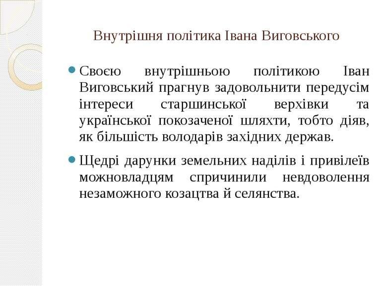 Внутрішня політика Івана Виговського Своєю внутрішньою політикою Іван Виговсь...