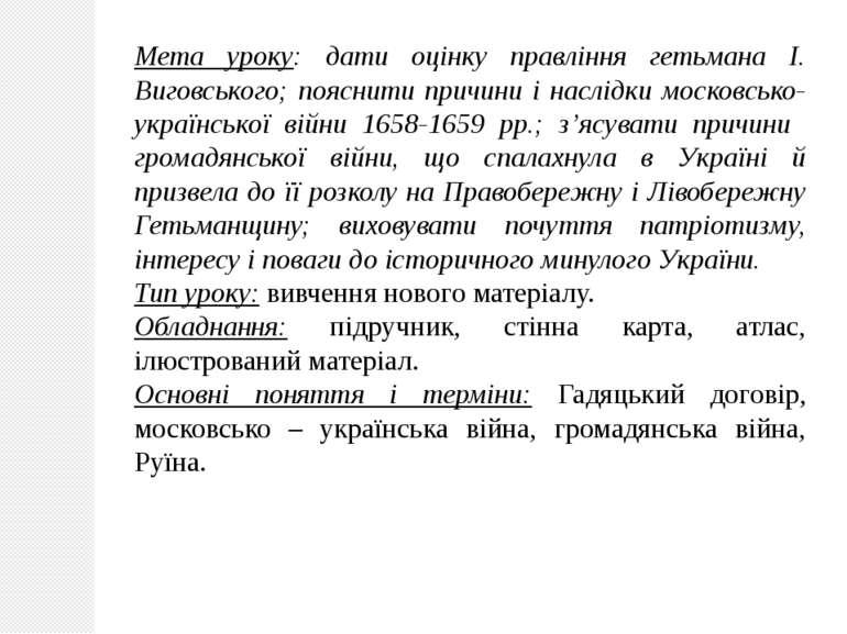 Мета уроку: дати оцінку правління гетьмана І. Виговського; пояснити причини і...