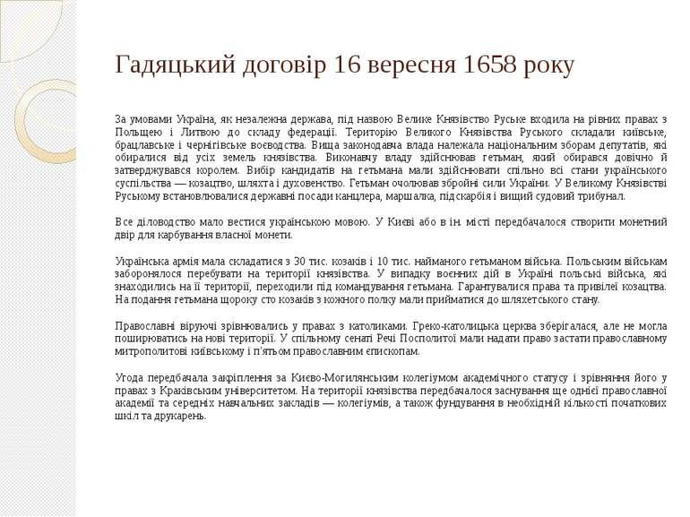 Гадяцький договір 16 вересня 1658 року За умовами Україна, як незалежна держа...