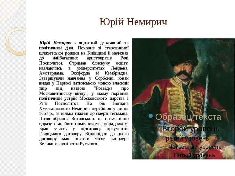 Юрій Немирич Юрій Немирич - видатний державний та політичний діяч. Походив зі...