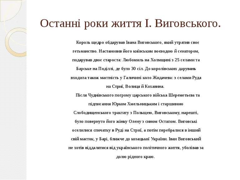 Останні роки життя І. Виговського. Король щедро обдарував Івана Виговського, ...