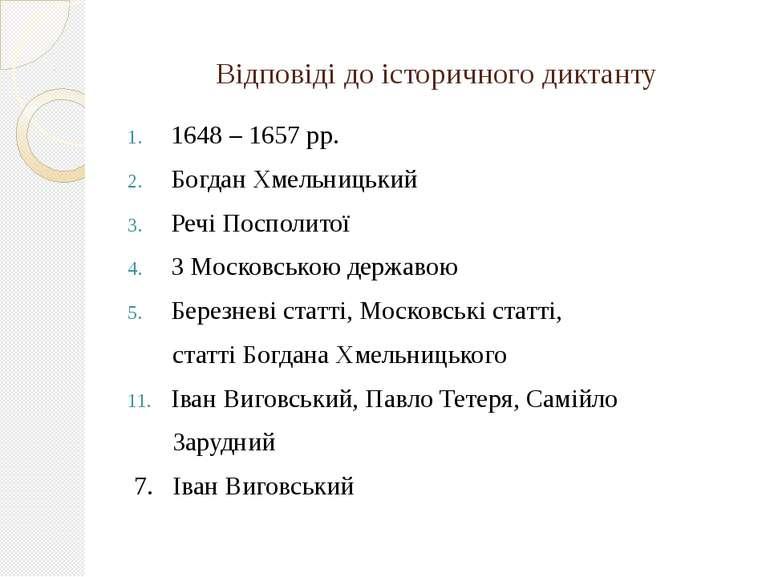 Відповіді до історичного диктанту 1648 – 1657 рр. Богдан Хмельницький Речі По...