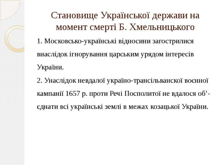 Становище Української держави на момент смерті Б. Хмельницького 1. Московсько...