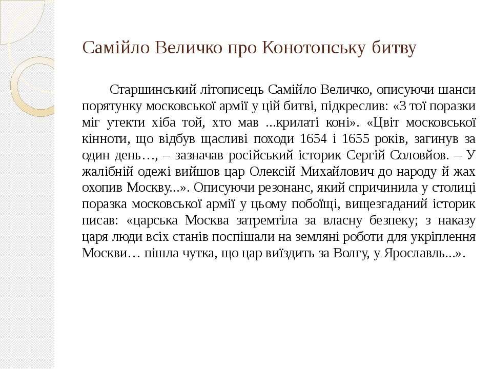 Самійло Величко про Конотопську битву Старшинський літописець Самійло Величко...