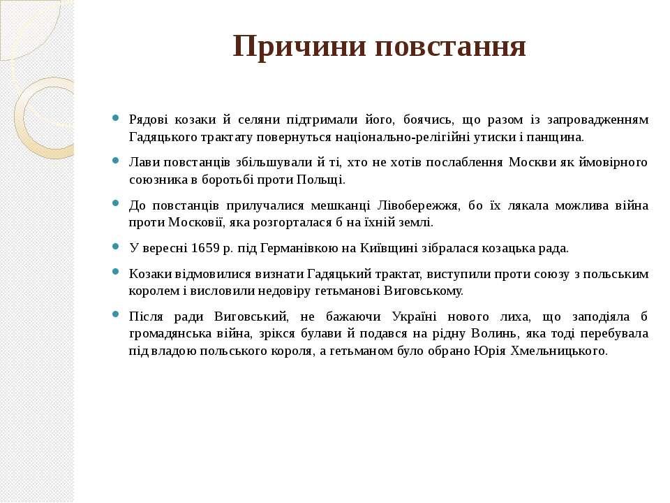 Причини повстання Рядові козаки й селяни підтримали його, боячись, що разом і...