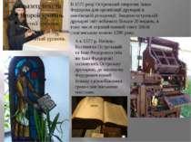 В 1575 році Острозький запросив Івана Федорова для організації друкарні в кня...
