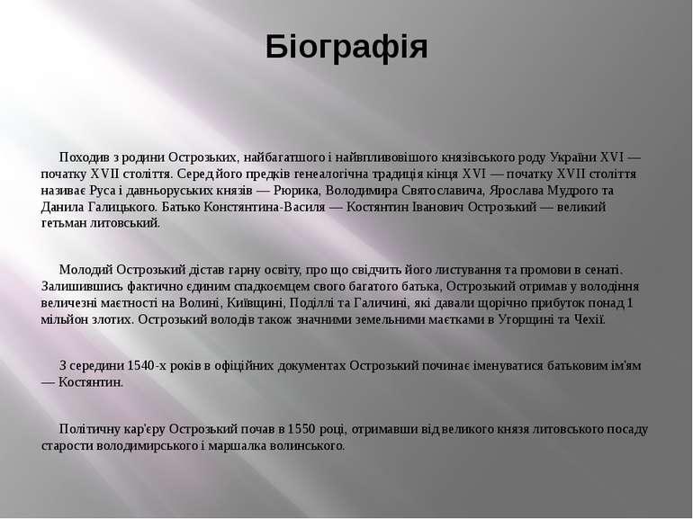 Біографія Походив з родини Острозьких, найбагатшого і найвпливовішого князівс...