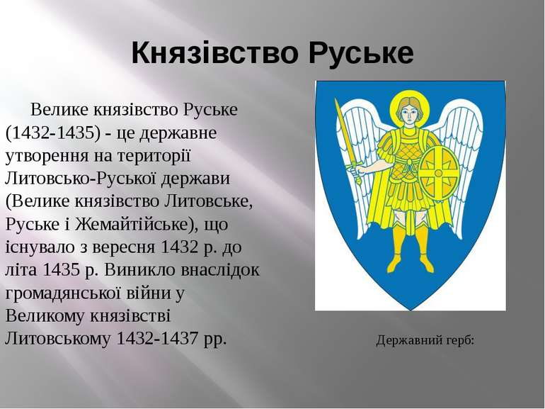 Князівство Руське Велике князівство Руське (1432-1435) - це державне утворенн...