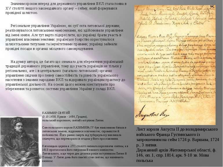 Значним кроком вперед для державного управління ВКЛ стала поява в ХV столітті...