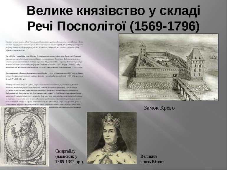 Велике князівство у складі Речі Посполітої (1569-1796) Зовнішні загрози, зокр...