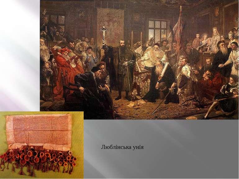 Люблінська унія