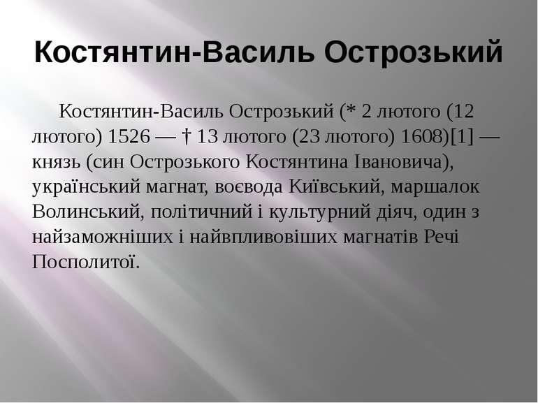 Костянтин-Василь Острозький Костянтин-Василь Острозький (* 2 лютого (12 лютог...