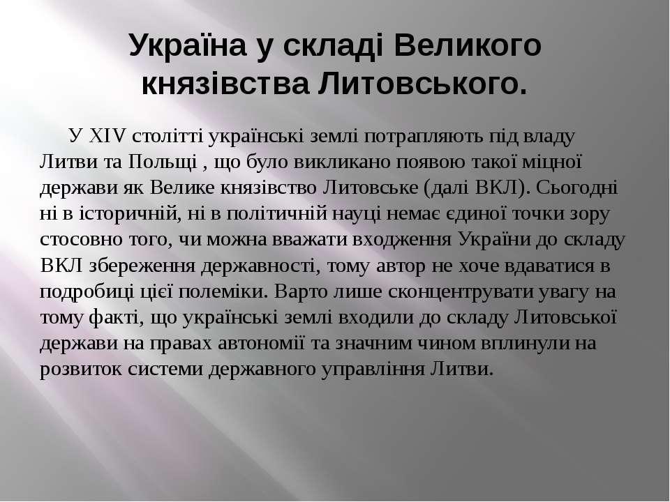Україна у складі Великого князівства Литовського. У ХIV столітті українські з...