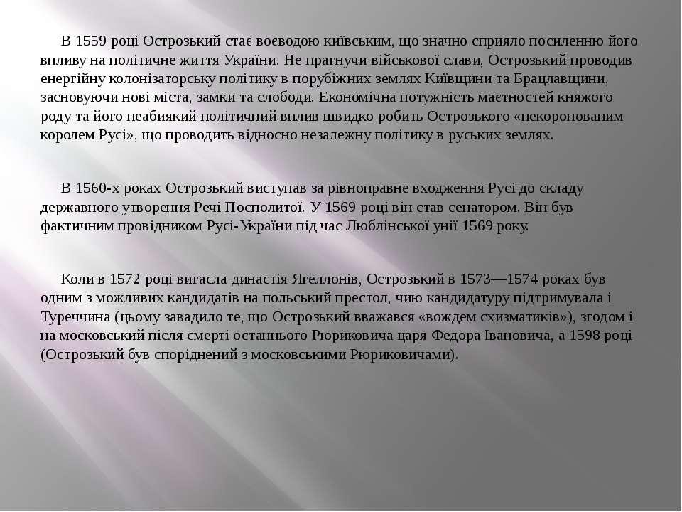 В 1559 році Острозький стає воєводою київським, що значно сприяло посиленню й...