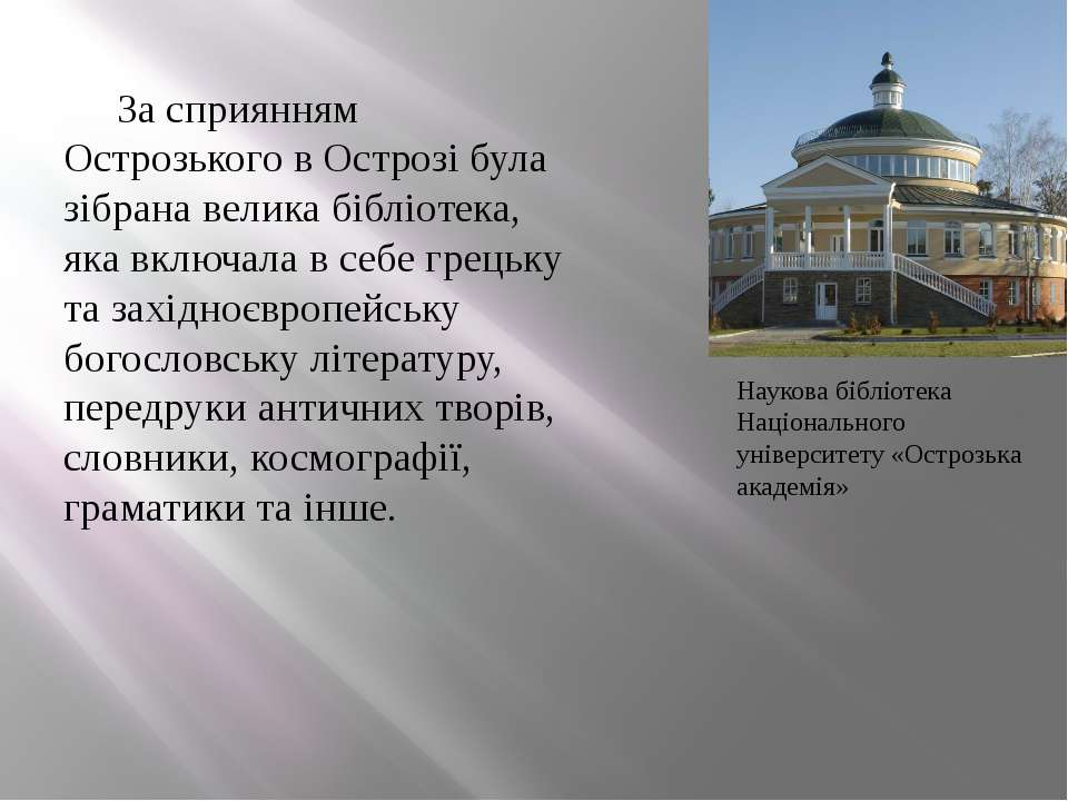 За сприянням Острозького в Острозі була зібрана велика бібліотека, яка включа...