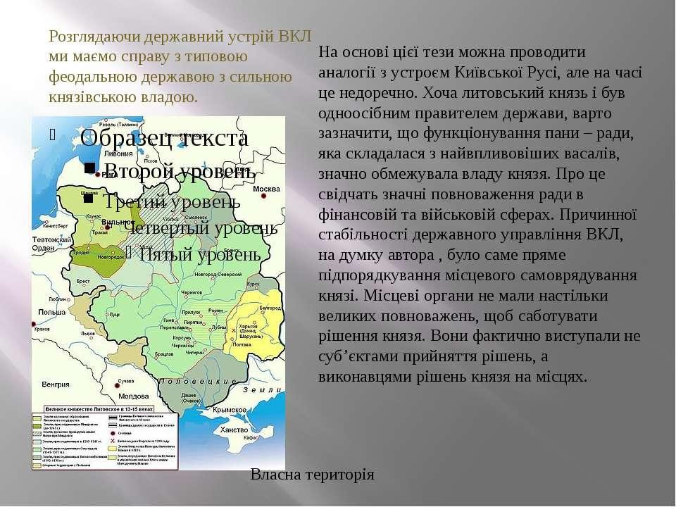 На основі цієї тези можна проводити аналогії з устроєм Київської Русі, але на...