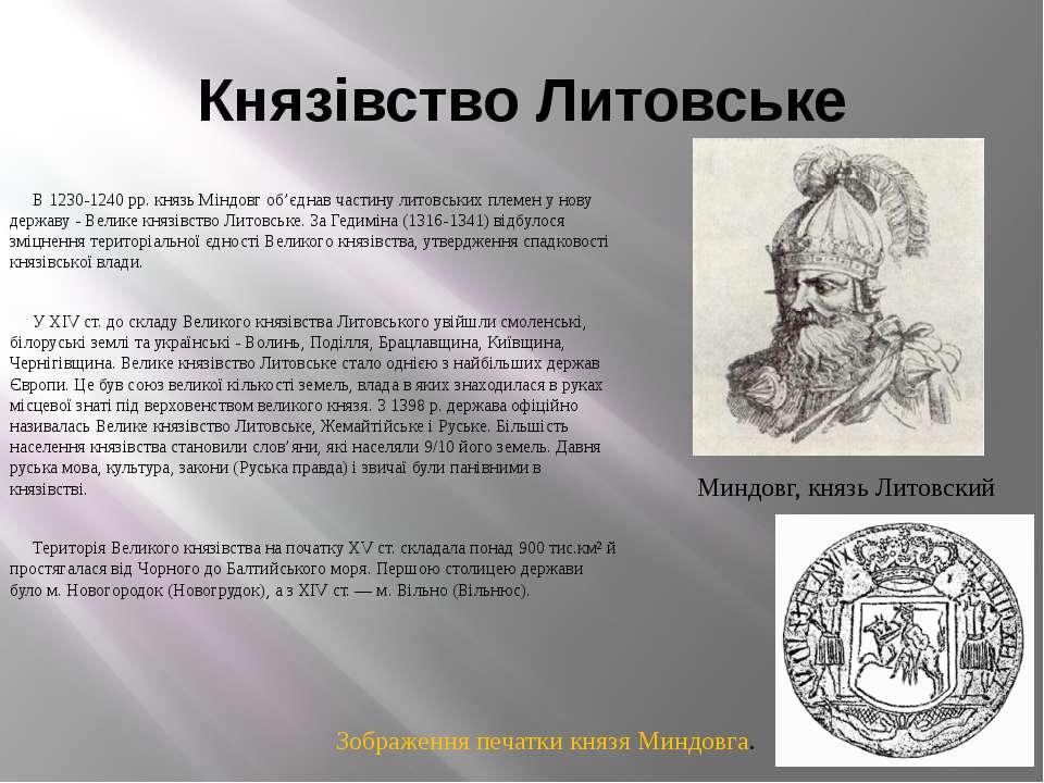 Князівство Литовське В 1230-1240 рр. князь Міндовг об'єднав частину литовськи...