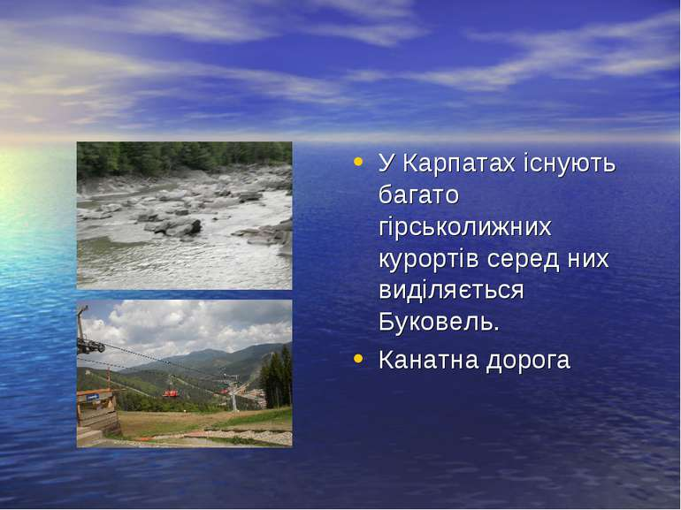 У Карпатах існують багато гірськолижних курортів серед них виділяється Букове...