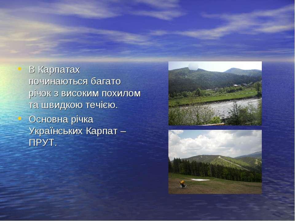 В Карпатах починаються багато річок з високим похилом та швидкою течією. Осно...