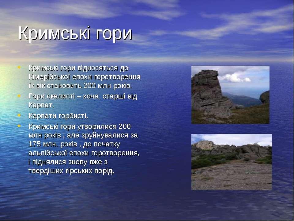 Кримські гори Кримські гори відносяться до Кімерійської епохи горотворення їх...