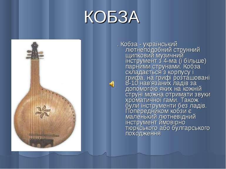 КОБЗА . Кобза - український лютнеподобний струнний щипковий музичний інструме...