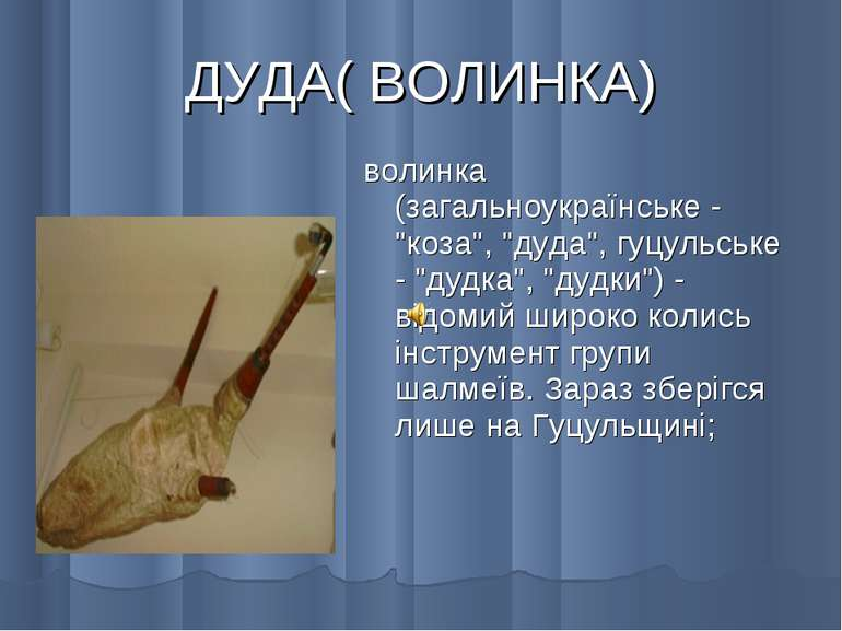"ДУДА( ВОЛИНКА) волинка (загальноукраїнське - ""коза"", ""дуда"", гуцульське - ""ду..."