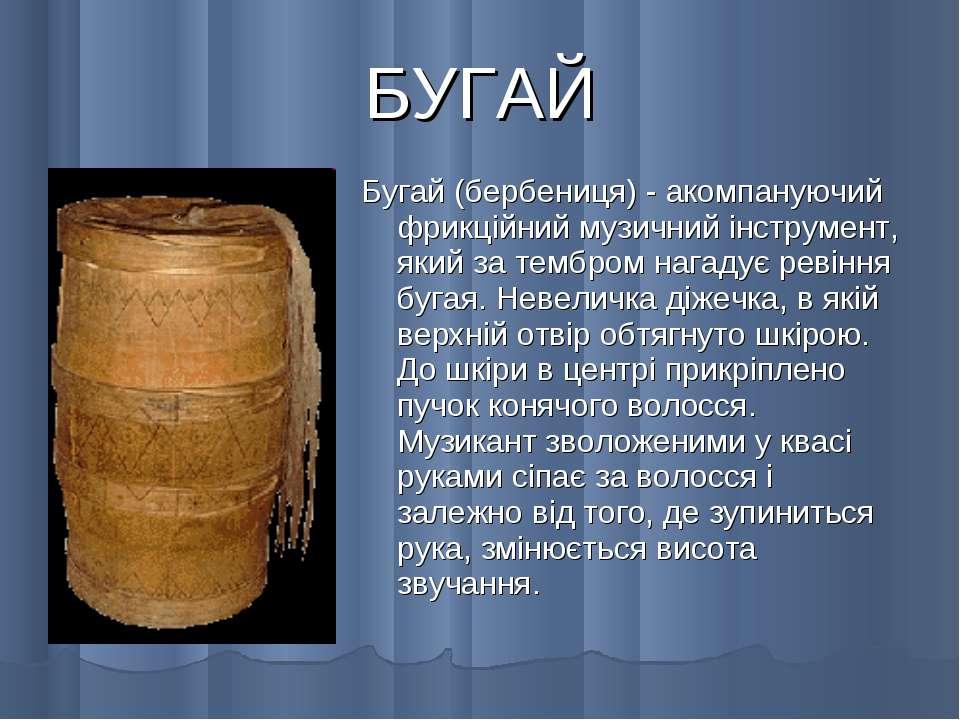 БУГАЙ Бугай (бербениця) - акомпануючий фрикційний музичний інструмент, який з...