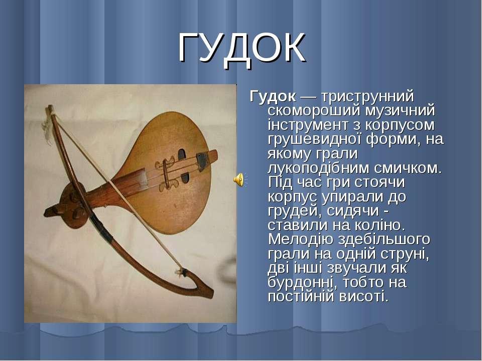 ГУДОК Гудок — триструнний скомороший музичний інструмент з корпусом грушевидн...