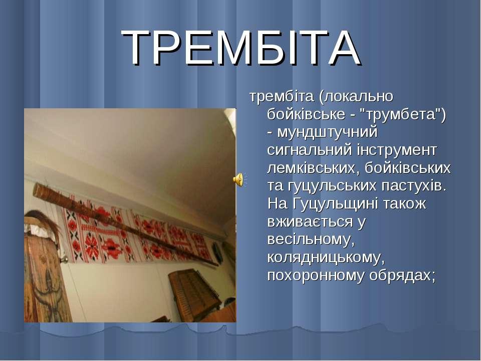 """ТРЕМБІТА трембіта (локально бойківське - """"трумбета"""") - мундштучний сигнальний..."""
