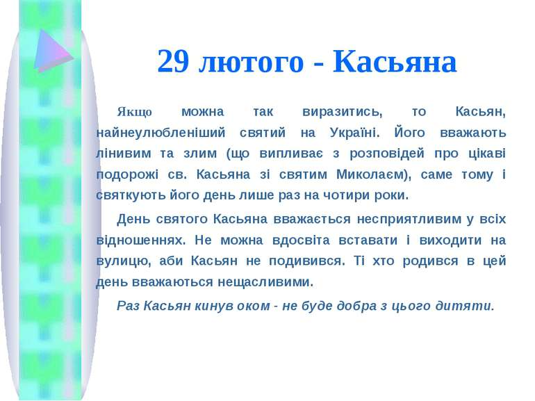 29 лютого - Касьяна Якщо можна так виразитись, то Касьян, найнеулюбленіший св...
