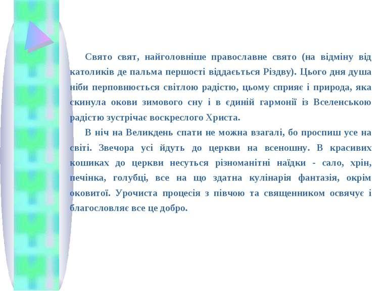 Свято свят, найголовніше православне свято (на відміну від католиків де пальм...