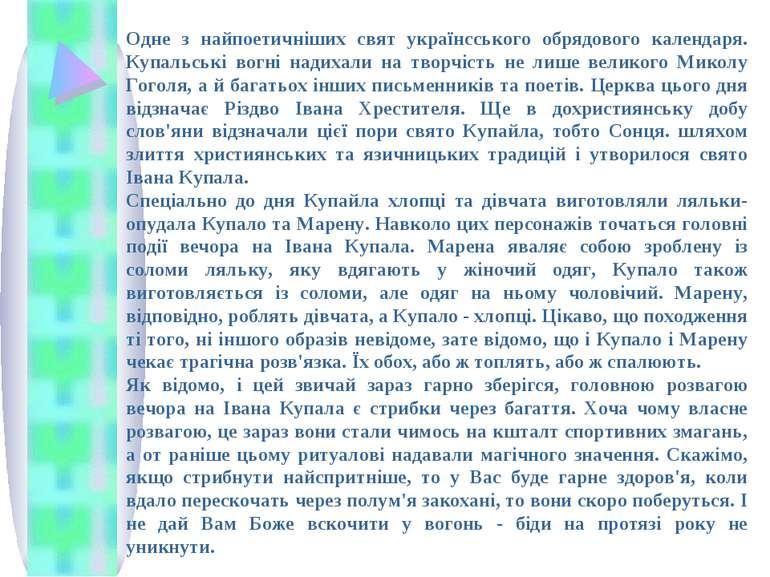 Одне з найпоетичніших свят українсського обрядового календаря. Купальські вог...