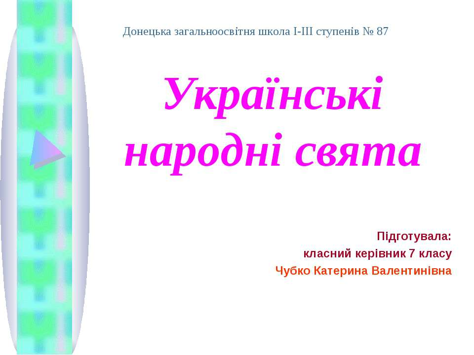 Українські народні свята Підготувала: класний керівник 7 класу Чубко Катерина...