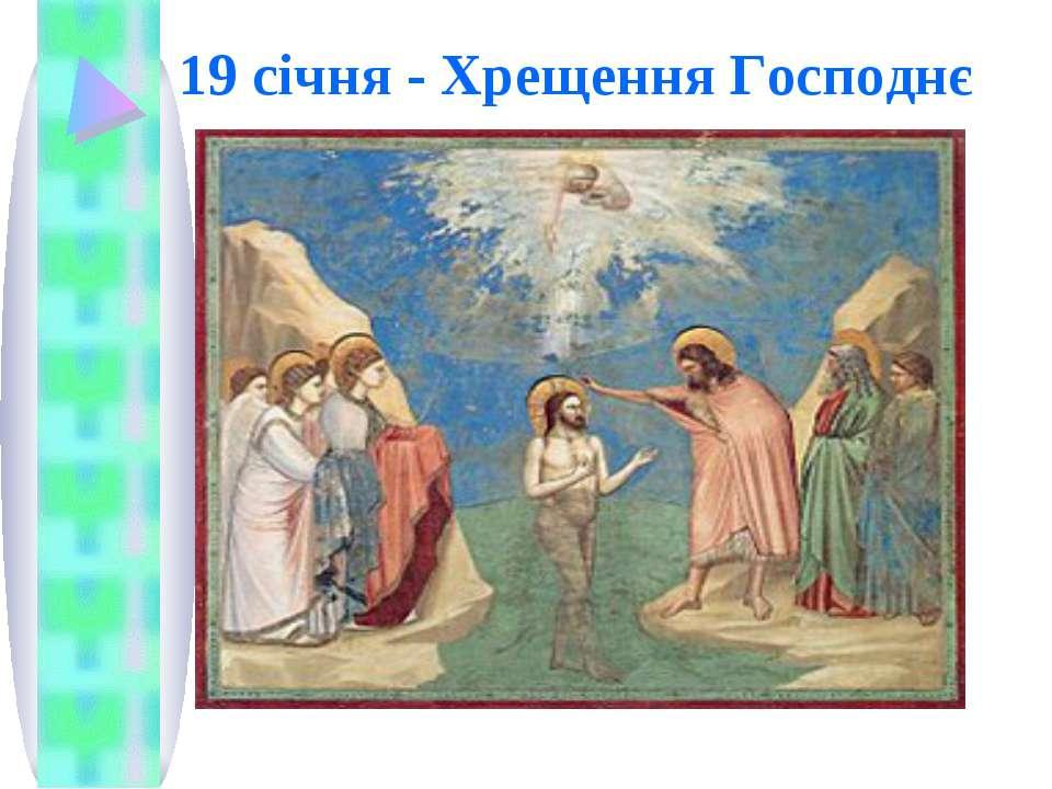 19 січня - Хрещення Господнє