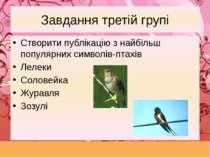Завдання третій групі Створити публікацію з найбільш популярних символів-птах...
