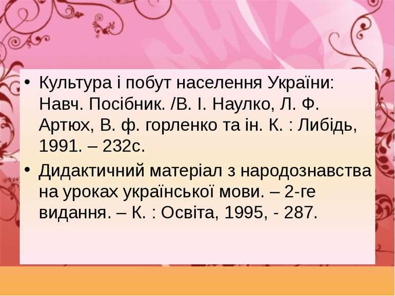 Культура і побут населення України: Навч. Посібник. /В. І. Наулко, Л. Ф. Артю...