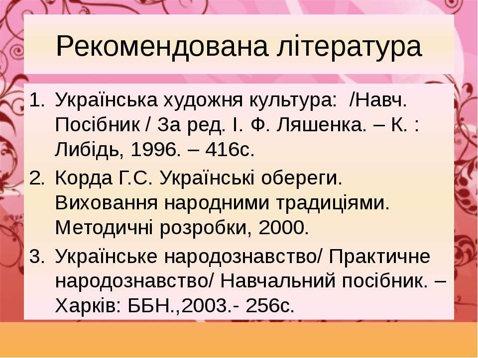 Рекомендована література Українська художня культура: /Навч. Посібник / За ре...
