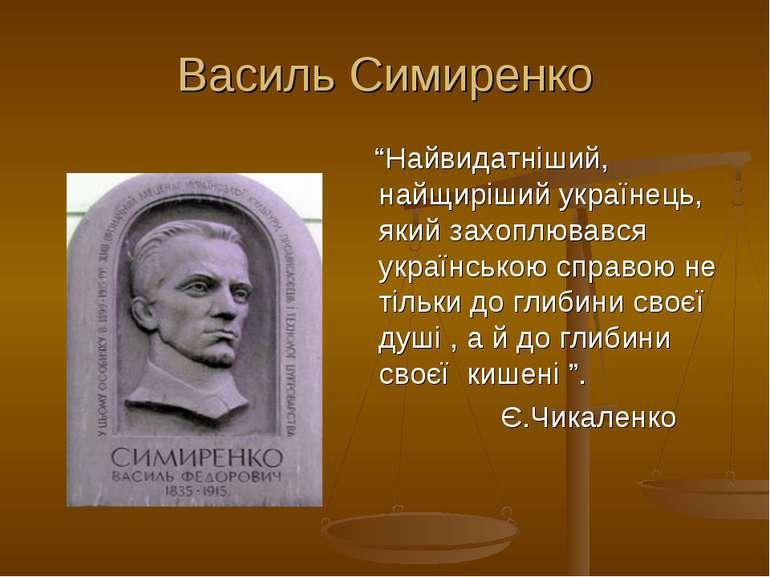 """Василь Симиренко """"Найвидатніший, найщиріший українець, який захоплювався укра..."""