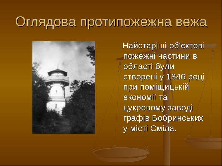 Оглядова протипожежна вежа Найстаріші об'єктові пожежні частини в області бул...