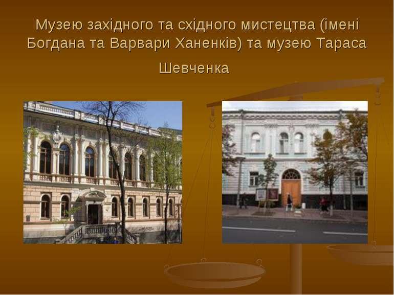 Музею західного та східного мистецтва (імені Богдана та Варвари Ханенків) та ...