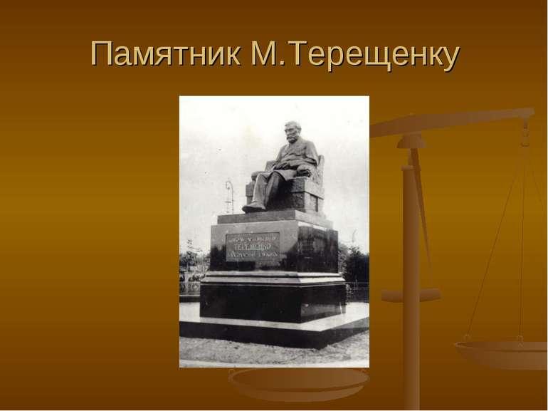 Памятник М.Терещенку