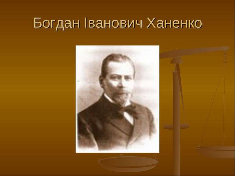 Богдан Іванович Ханенко