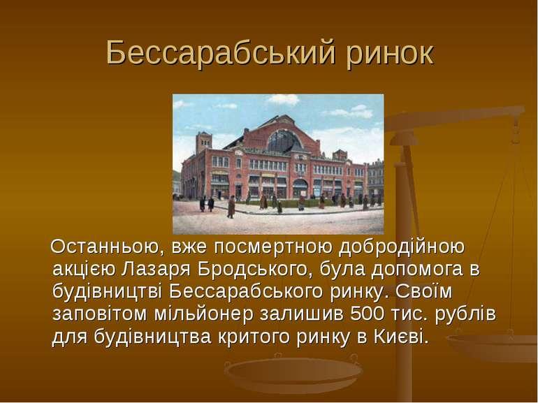 Бессарабський ринок Останньою, вже посмертною добродійною акцією Лазаря Бродс...