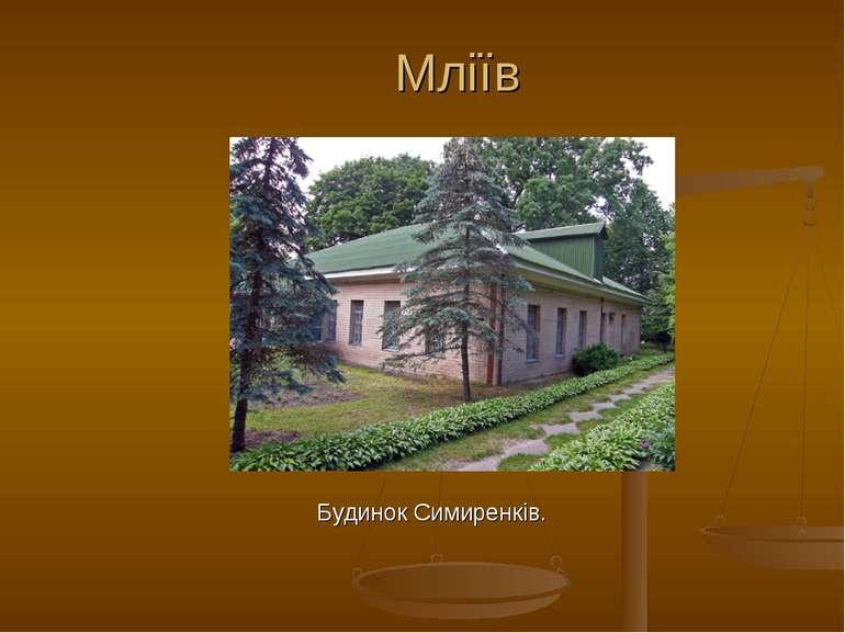 Мліїв Будинок Симиренків.