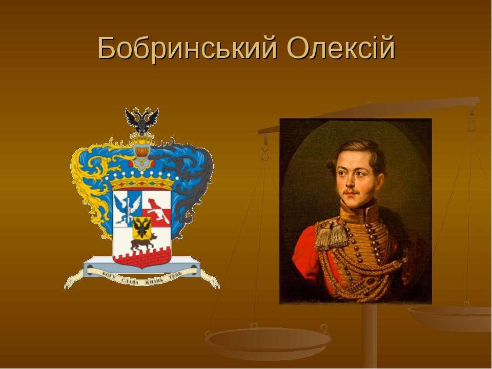 Бобринський Олексій